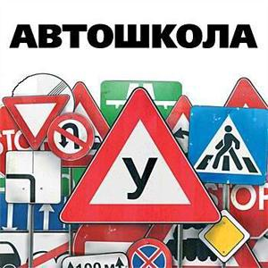 Автошколы Мошенского