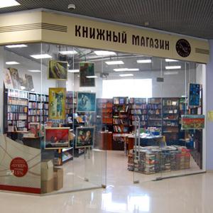 Книжные магазины Мошенского