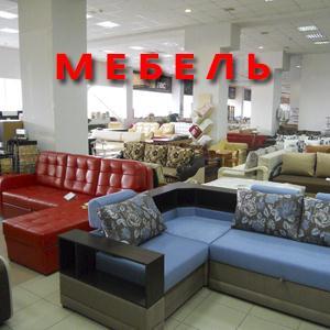 Магазины мебели Мошенского