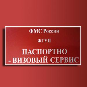 Паспортно-визовые службы Мошенского