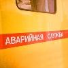 Аварийные службы в Мошенском