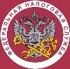 Налоговые инспекции, службы в Мошенском
