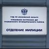 Отделения полиции в Мошенском