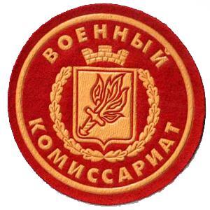 Военкоматы, комиссариаты Мошенского